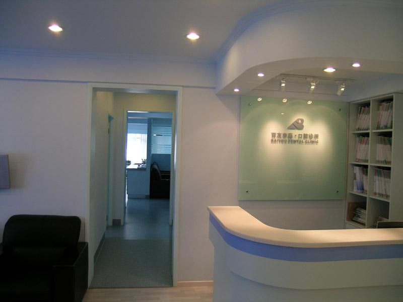 牙科诊所前台装修设计图