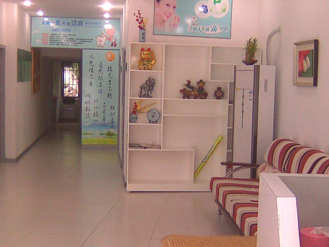 杭州北景园口腔诊所