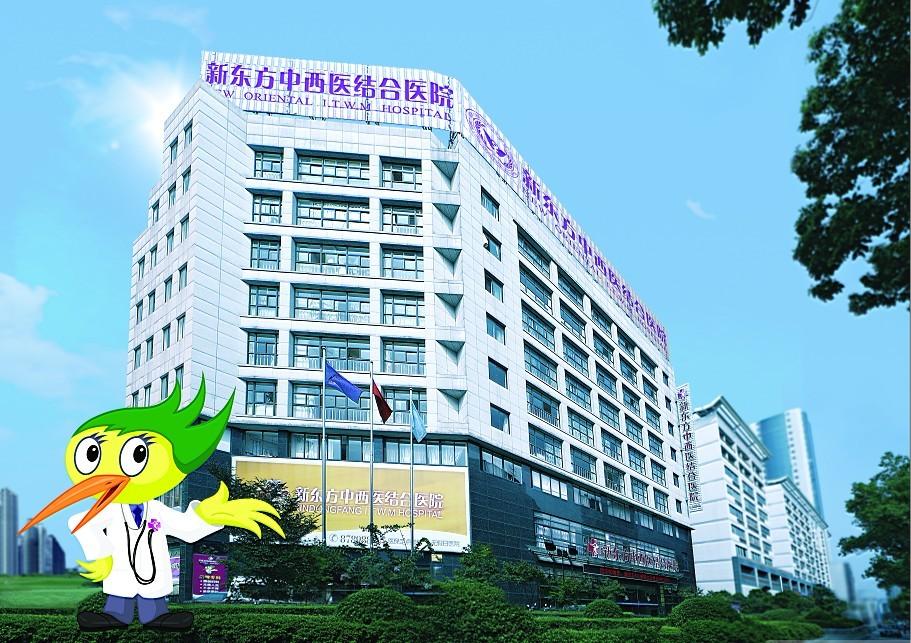 宁波新东方中西医结合医院