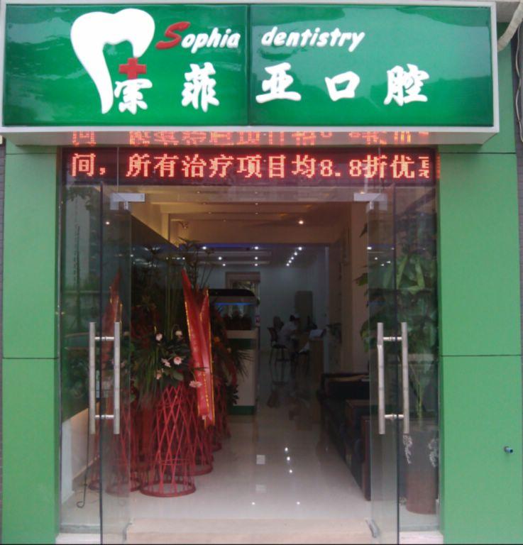 索菲亚口腔诊所